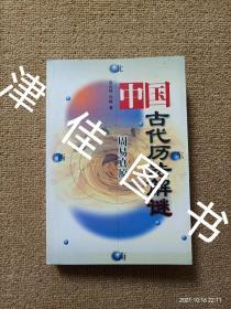 【实拍、多图、往下翻】中国古代历法解谜——周易真原
