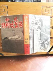日文原版 32开精装本  神风特别攻擊队 昭和二十六年初版
