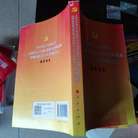 中共中央关于坚持和完善中国特色社会主义制度、推进国家治理体系和治理能力现代化若干重大问题的决定(辅导读本)
