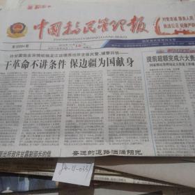 中国移民管理报2019.10.18