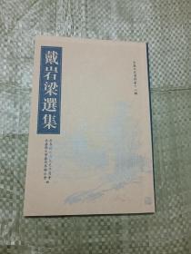 戴岩梁选集 永嘉县文史资料第十一辑【戴岩梁签名盖章】