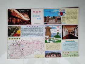 山东:邹城市工商交通旅游图