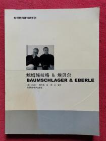 鲍姆施拉格&埃贝尔:世界著名建筑师系列6