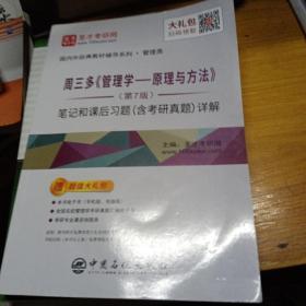 圣才教育:周三多管理学原理与方法(第7版)笔记和课后习题(含考研真题)详解
