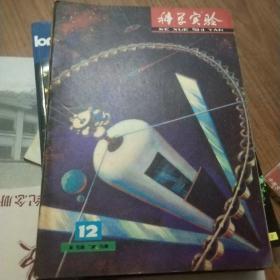 科学实验1979.1-12册全年