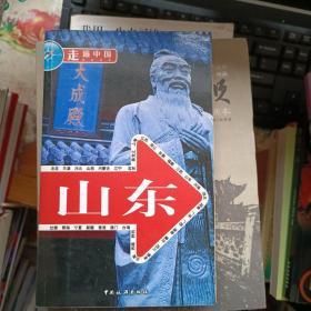 走遍中国:山东