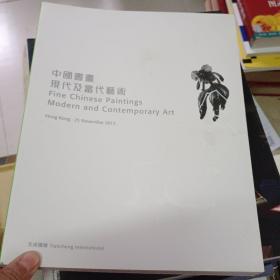 中国书画 现代及当代艺术 :2013