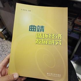 【2008年一版一印】曲靖循环经济发展研究  米东生  主编  云南大学出版社9787811125177