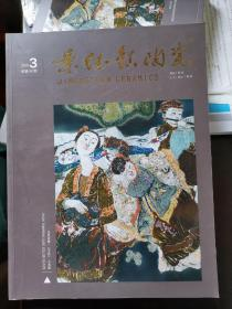 景德镇陶瓷2020年第3期(景漂族专刊)