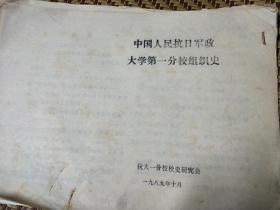 中国人民抗日军政大学第一分校组织史(油印叶尚志改稿本