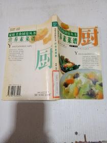 家庭美食厨房丛书 营养素菜谱