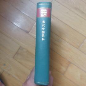 当代中国民兵(精装本)