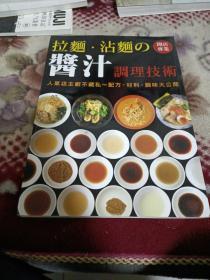 【日式料理配方】拉面·沾面の酱汁 调理技术 人气店主厨不藏私~配方、材料、调味大公开 彩印本