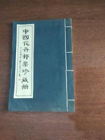 中国花卉邮票珍藏册 空册
