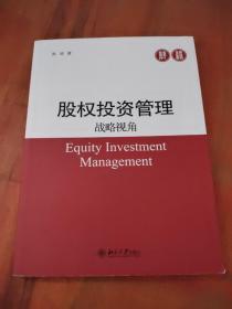 股权投资管理:战略视角