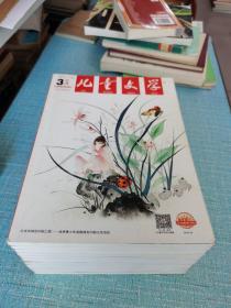 儿童文学(经典)2019(1-12期)缺4期,11本合售