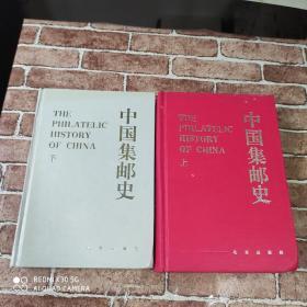 中国集邮史 上下