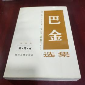 巴金选集(第四卷)店铺