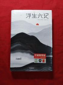 浮生六记(精装本,末拆封)