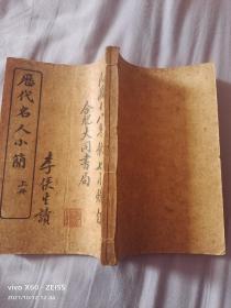 民国17年版《历代名人小简》,上下卷两册合订