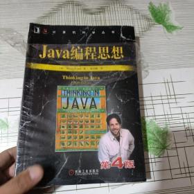 Java编程思想 (第4版)