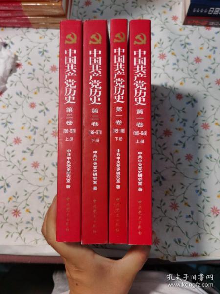 中国共产党历史:第一卷(1921—1949)(全二册):1921-1949第二卷1949-11978.四册售,
