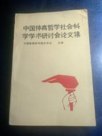 中国体育哲学社会科学学术研讨会论文集