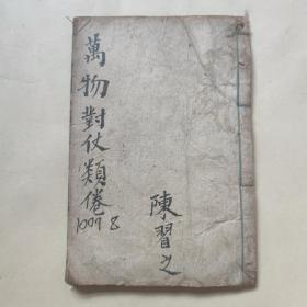 诗学含英(第八、九、十、十一卷)一册