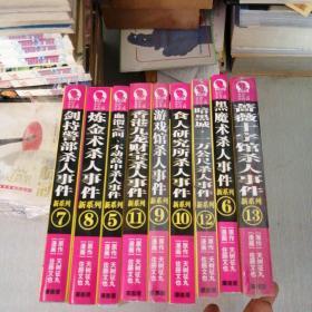 漫画版 金田一少年之事件簿新系列杀人事件(5.6.7.8.9.10.11.12.13.)9本