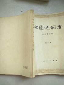 中国史纲要(第一册)