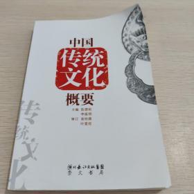 中国传统文化概要