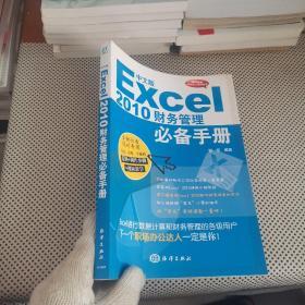 中文版Excel2010财务管理必备手册  无盘【内页干净 实物拍摄】