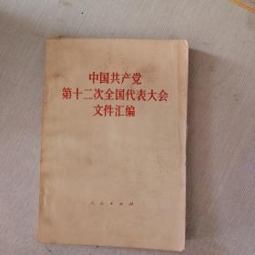 中国共产党第十二次全国代表大会 文件汇编