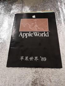 APPle world 苹果世界1989