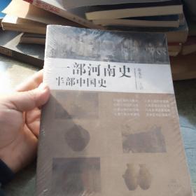 一部河南史半部中国史