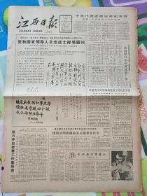 江西日报1987年7月30日