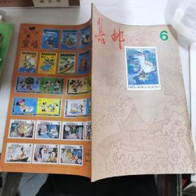 集邮1984-6