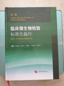 临床微生物检验标准化操作(第三版 ISO 15189认可指导书)