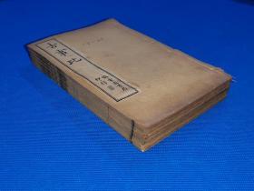 民國  石印 《古事比》存六冊   20.2*13.4