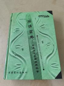 阅读百年:世界文学名著经典故事。精妙的语言,历史的记忆,哲学的睿智,人文的沉淀。