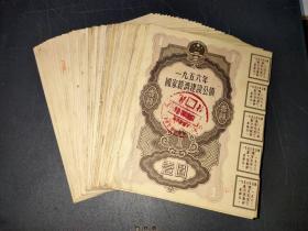 老票证1956年国家公债1元带息票一张价