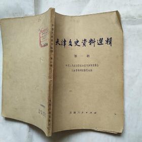 天津文史资料选辑  第一辑   馆藏
