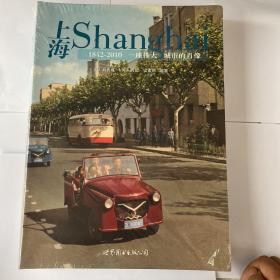 上海:1842—2010,一座伟大城市的肖像