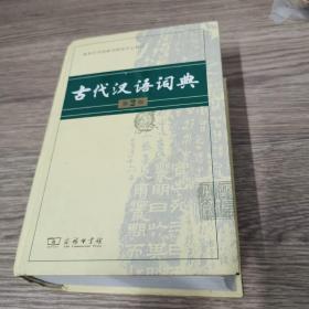 古代汉语词典(第2版)(品弱)