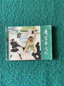 魔宫夺火记(火神和烟神的传说)民间故事连环画库