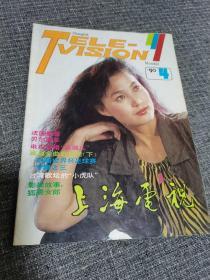 上海电视 1990第4期 封面:青年演员郝岩  封底:美国影星黛安•莲恩