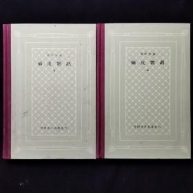赖皮鹦鹉(上下)(网格本 硬精装) 人民文学出版社 一版一印