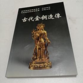 古代金铜造像