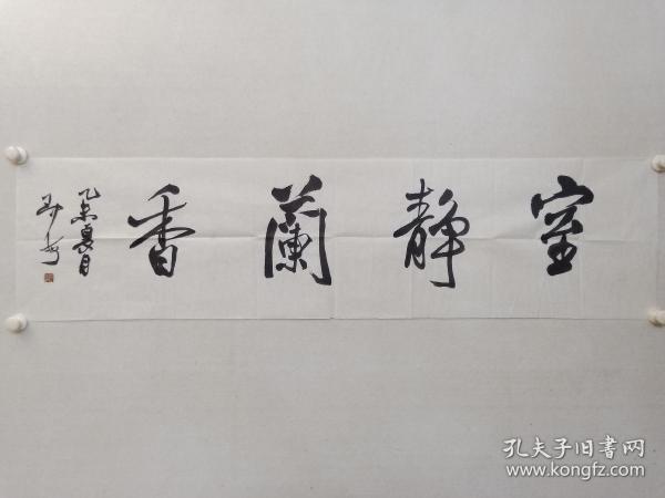 保真书画,中国书协会员,李可染画院青年画院画家,王中海书法《室静兰香》一幅,尺寸35×138cm,软片。第二十三届中国兰亭书法节百名书法群贤之一。