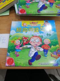超帅的理发师/百变马丁趣味职业启蒙故事